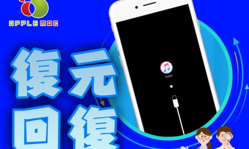 iPhone/iPad ブルースクリーンリンゴマーク故障修理
