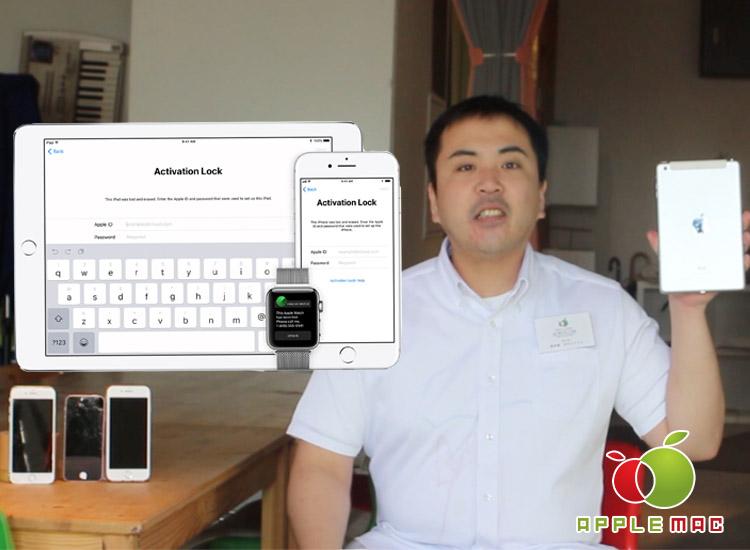 iPhone/iPad アクティベーションロック故障を高価買取店