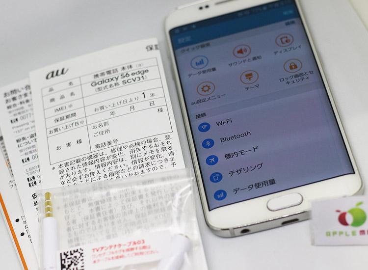 神戸で中古本体激安販売 au Galaxy S6 edge SCV31