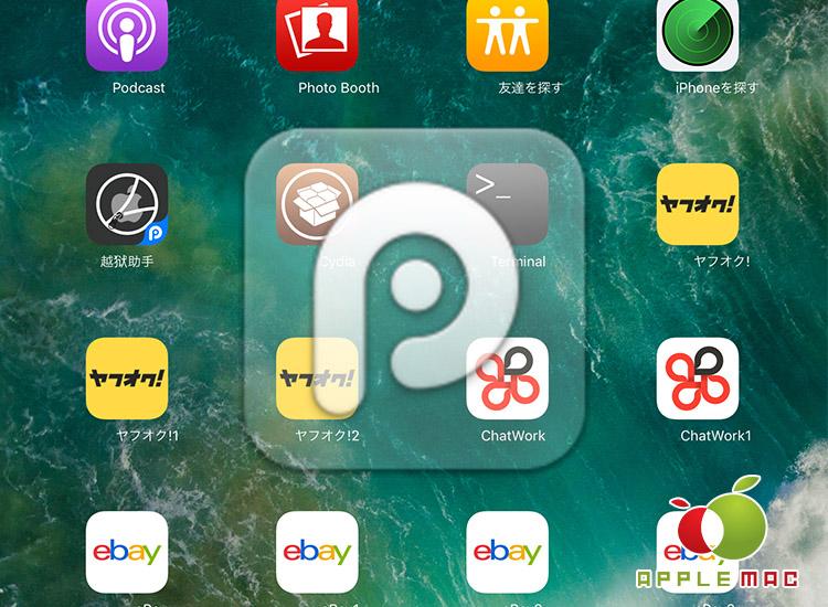 iOS11 Cydia Tweak 25PP手机アプリ紹介リポジトリソース