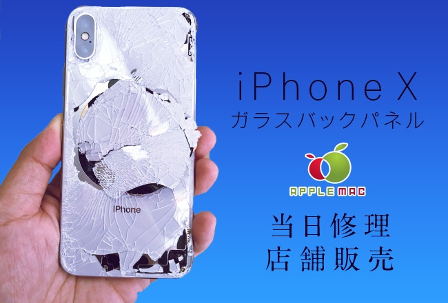 大阪ミナミ iPhone X ガラスバックパネル故障修理