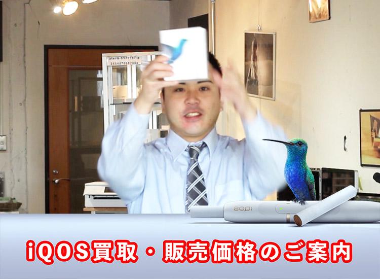 神戸アイコスの修理や買取・中古販売はお任せ!