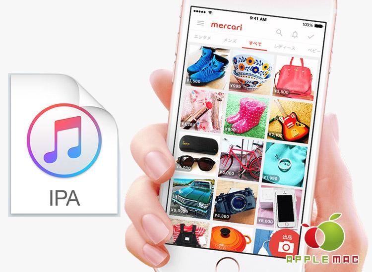 メルカリ旧バージョンアプリダウンロード無料IPAファイル