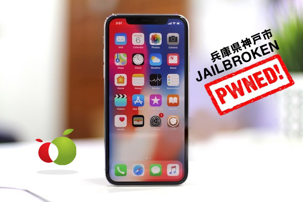 iOS10.3.3 iPhone Jailbreak脱獄代行お店 3,000円