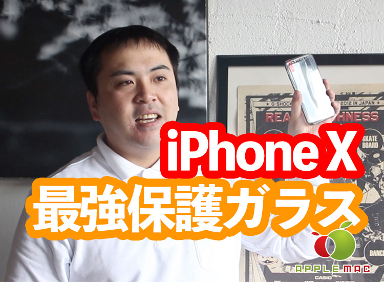 iPhone X / iPhone 8 最強激安1,000円保護ガラス販売