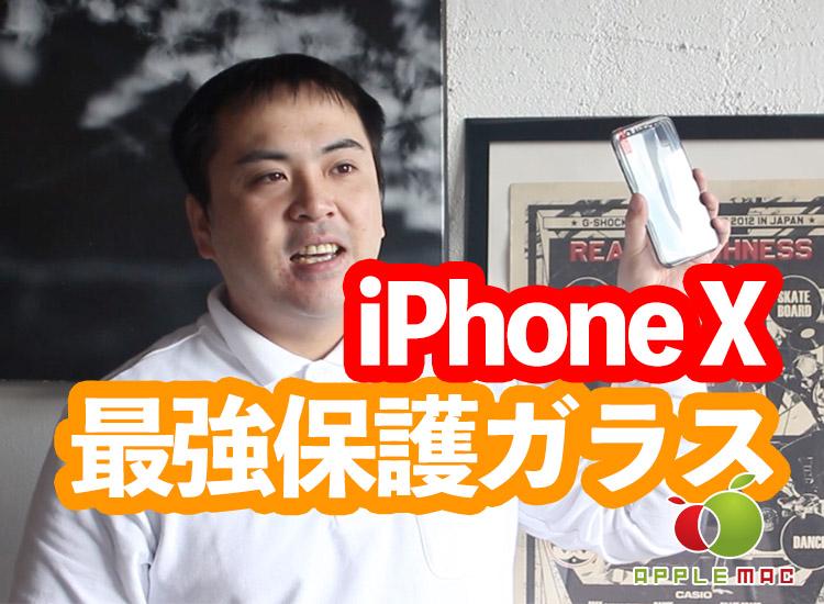iPhone X / iPhone 8 最強激安1,000円保護ガラス販売