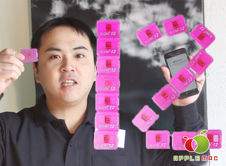 R-SIM12 iPhone X SIMロック解除アダプター設定方法