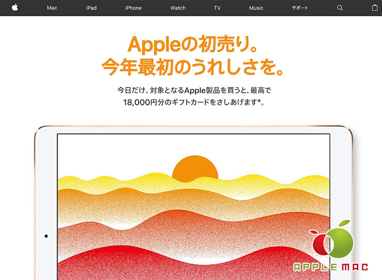 24時間限定!1月2日のApple初売り1万8000円分ギフトプレゼント