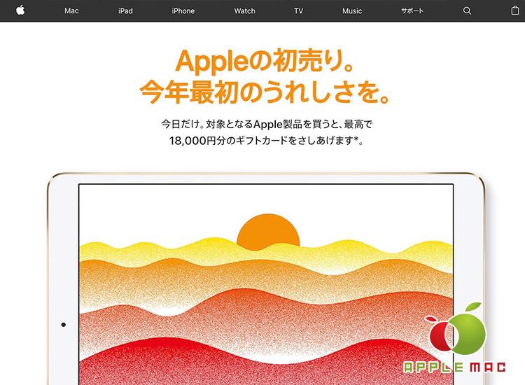 24時間限定!1月2日のApple初売り1万8000円分ギフトプレゼント