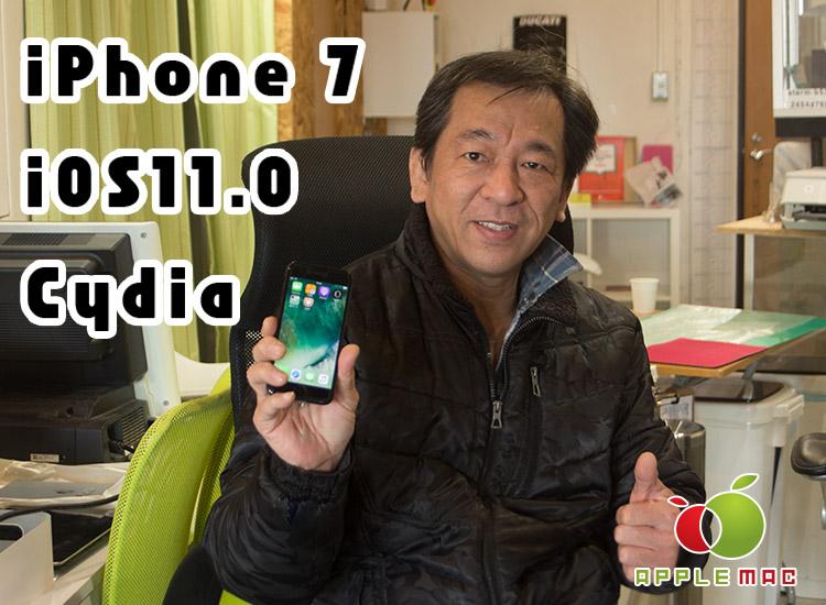 iPhone 7 iOS11 Jailbreak脱獄店 Cydiaインストール3,000円