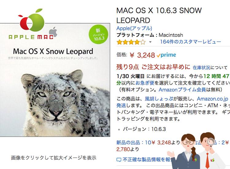 大阪・神戸 macOS High SierraのインストールUSBお店1