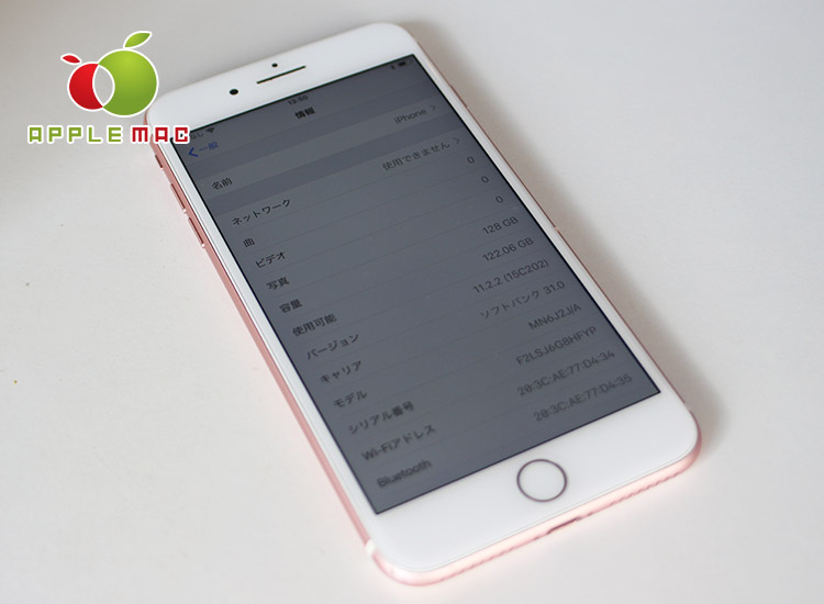 すごい高い買取査定 iPhone 7 Plus 中古買取神戸元町店!