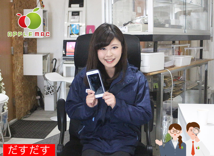 お菓子ドリンク iPhone修理 ダスキン神戸美人様ご来店!