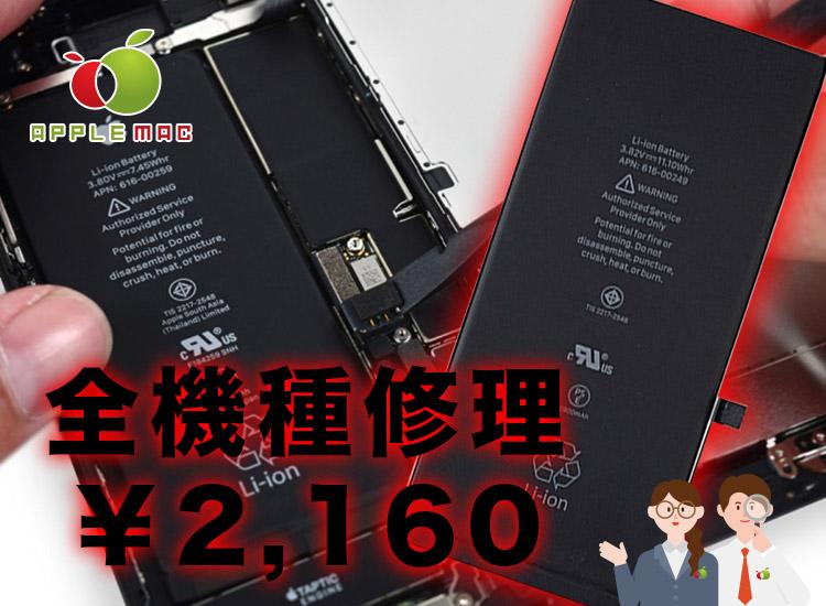 iPhone新品バッテリー電池交換修理2,000円激安なお店
