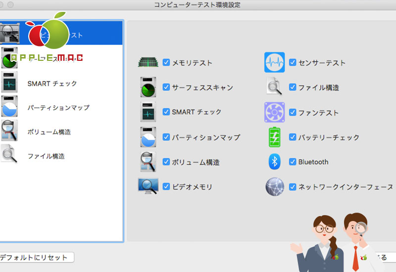 [TechTool Pro 9.6]iPhone/Macbook修理箇所診断ソフト