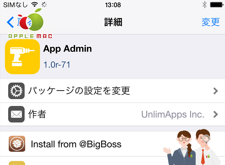 App Admin iOSアプリバージョンCydiaダウングレード