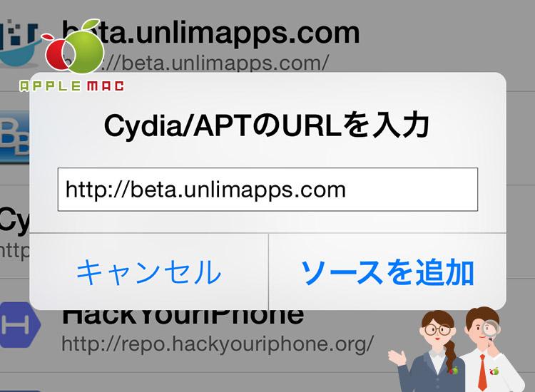 App Admin iOSアプリバージョンCydiaダウングレード – APPLEMAC