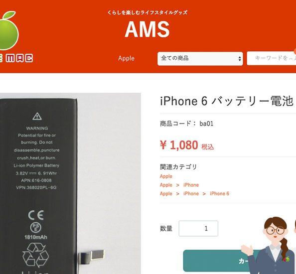 パーツ部品/中古本体販売の激安問屋販売サイトAMS