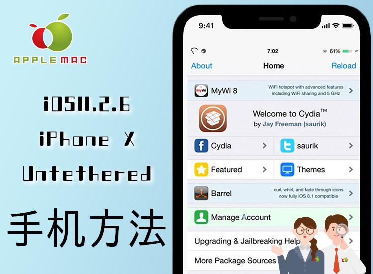 iPhone X iOS11.2.6 完全脱獄Untethered代行店