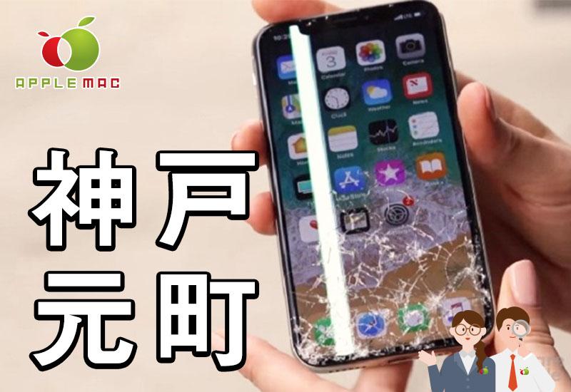 姫路 iPhone 7 アクティベーションロック故障も高価買取店