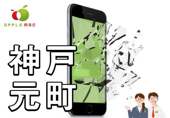 神戸元町駅前 iPhone・Androidスマホ画面割れ修理店