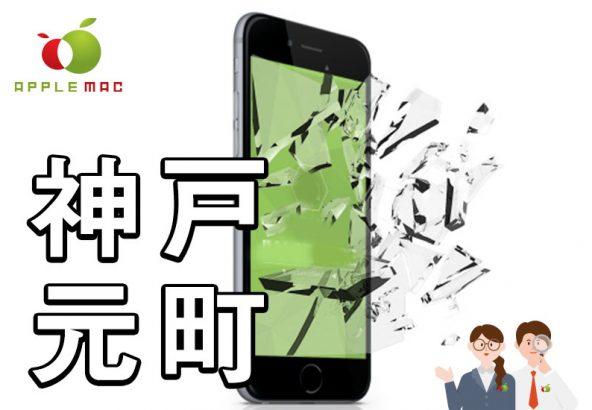 神戸元町駅前 iPhone・Androidスマホ画面割れ修理店