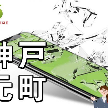 神戸元町駅前 iPhone 液晶ガラス画面割れ激安修理店
