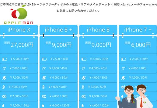 iPhone修理料金4,000円〜6,000円に値下げいたしました