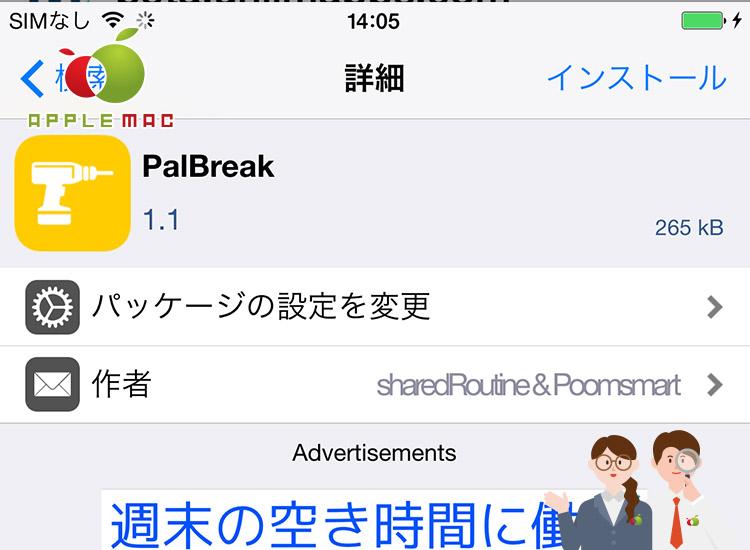 「PalBreak」iPhone Jailbreak PayPalアプリ起動できないCydia