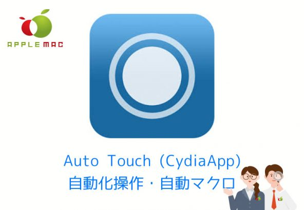 Auto Touch (Cydia) iPhoneマクロ全自動オート操作