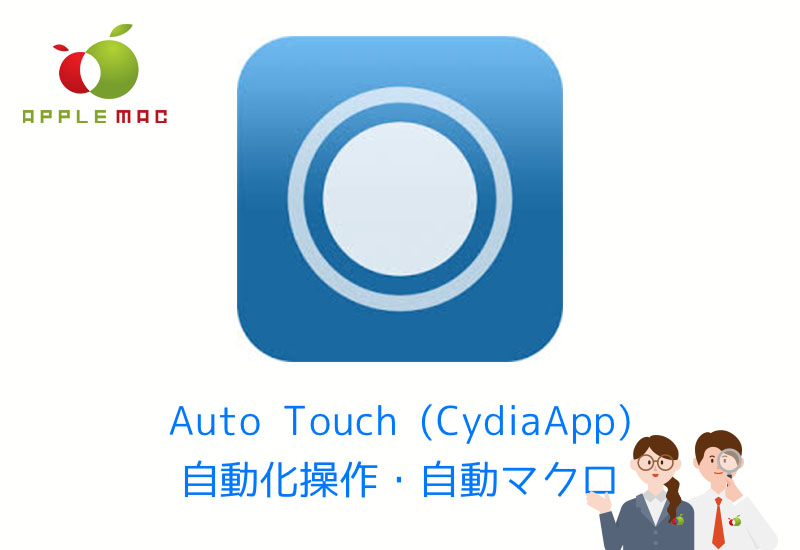 Auto Touch (Cydia) iPhoneマクロ全自動オート操作