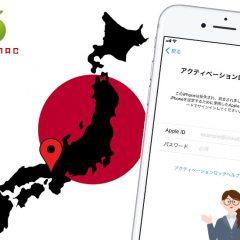 大阪神戸アクティベーションロック解除してくるお店