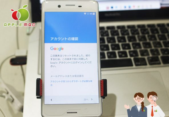 Android端末保護DeviceProtection解除やり方方法