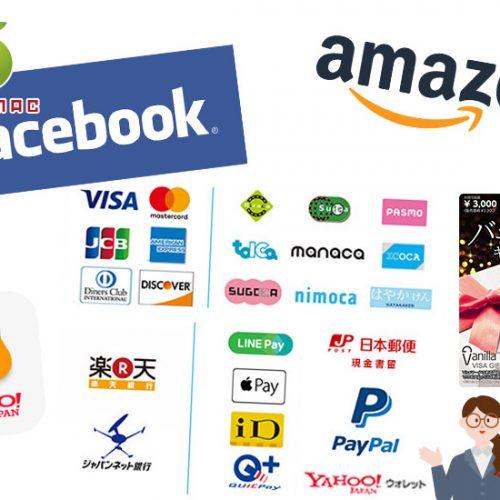 交通系・クレジットカードお支払い決済方法の追加