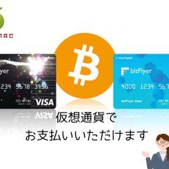 修理・販売 Bitflyer仮想通貨ビットコインでお支払い
