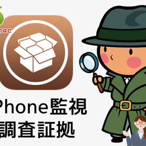 探偵浮気調査の証拠iPhone遠隔操作と監視
