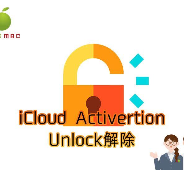 アクティベーションロック解除の方法ソフト一万円から
