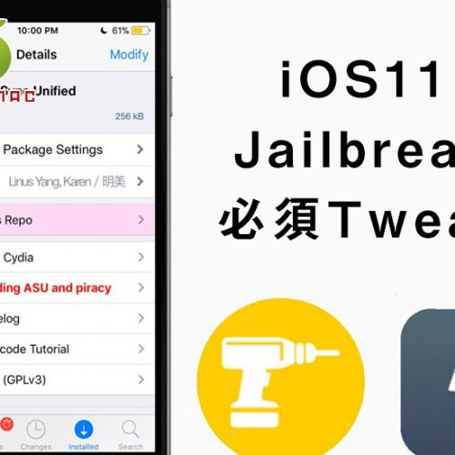 iOS11 Jailbreak Tweak AppSync unified必須アプリ