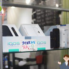 iQOS 買取・修理・中古販売 神戸元町店がすごい