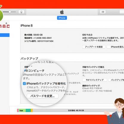 大阪・神戸 新しいiPhoneバックアップiTunes復元の店