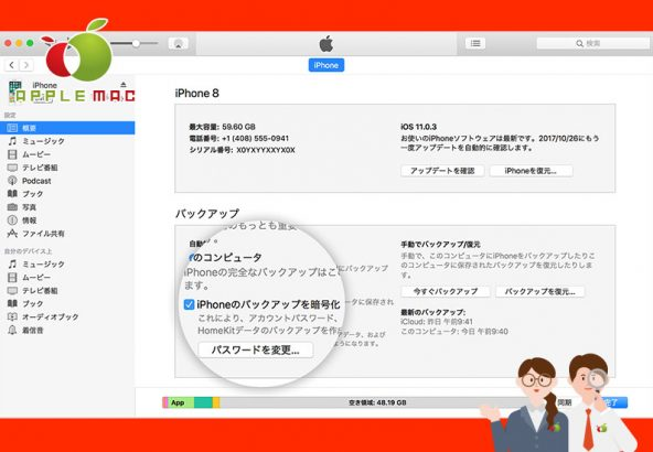 大阪・神戸 新しいiPhoneバックアップiTunes復元の店
