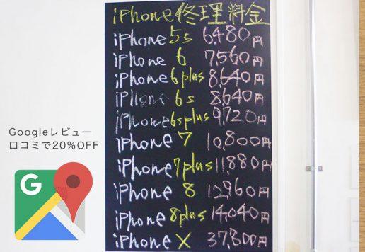 神戸 iPhone 液晶ガラス画面の交換修理料金変更