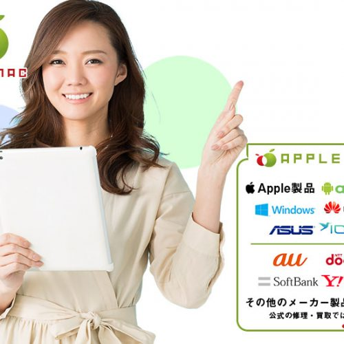 Android/Macbook/iQOS 多機種の買取修理の取り扱い