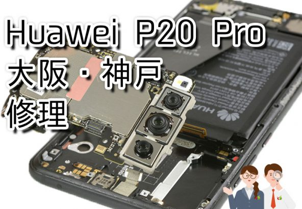 Huawei P20 Pro Androidスマートフォン故障修理店