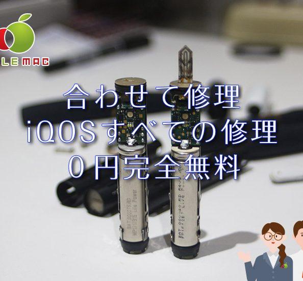 他の修理と合わせて?iQOS すべての修理0円無料のお店
