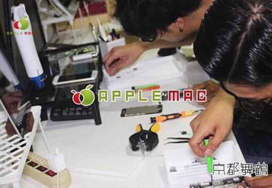 【液晶パネル/基板修理】iPhone・iPadリンゴループ 京都舞鶴店