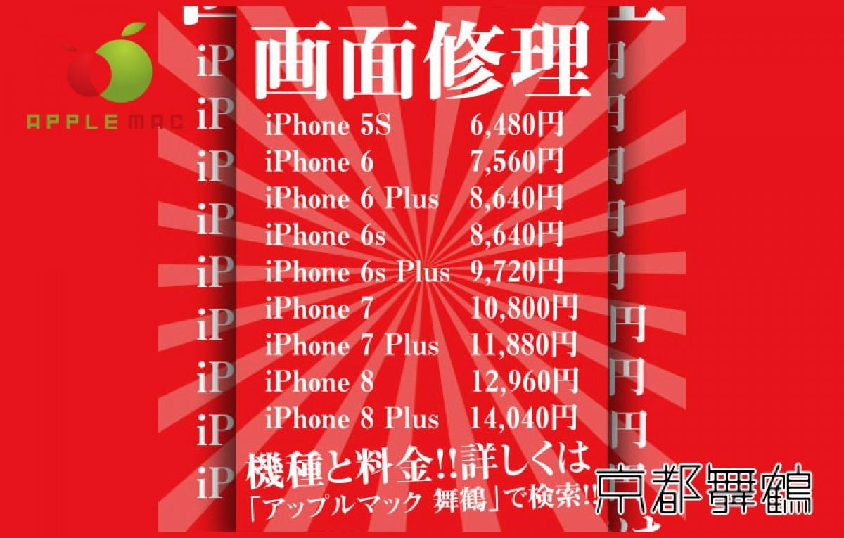 iPhone 液晶ガラス画面交換修理 東舞鶴店