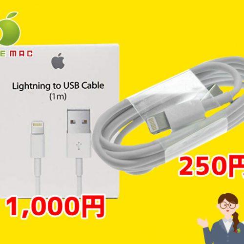 神戸元町 iPhone USB充電ケーブル250円販売店
