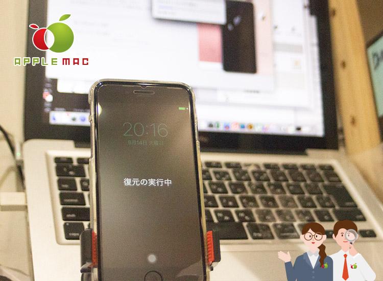 iPhone/iPad iTunesリンゴマークフリーズ 故障修理店