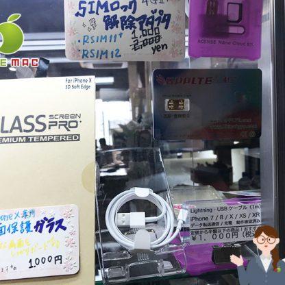 神戸 iPhone/iPad USB充電ケーブル250円〜買える販売店